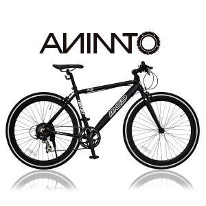【ANIMATOアニマート】 クロスバイク MC3(エムシースリー) シマノ7段変速 700C 軽量アルミフレーム おしゃれ 送料無料