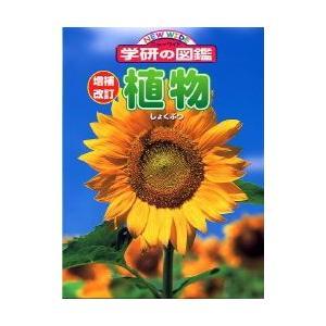 ニューワイド 学研の図鑑(植物)