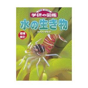 ニューワイド 学研の図鑑(水の生き物)