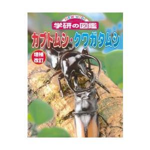 ニューワイド 学研の図鑑(カブトムシ・クワガタムシ)