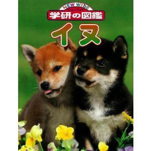 ニューワイド学研の図鑑・イヌ