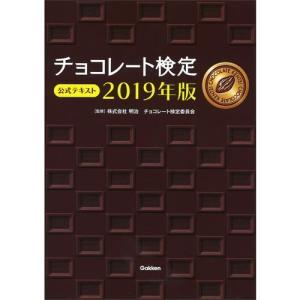株式会社 明治チョコレート検定委員会(監修)  カカオの産地、品種、チョコレートの歴史や加工方法など...