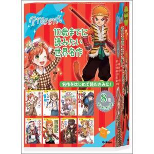 次の8冊です。  赤毛のアン、小公女セーラ、 トム・ソーヤの冒険、オズのまほうつかい、 名探偵シャー...