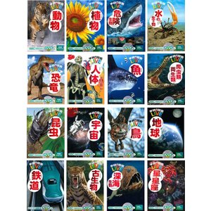 学研の図鑑LIVE(ライブ)・既16冊 (各巻DVD付き)  魚、人体、危険生物、植物、動物、 昆虫...