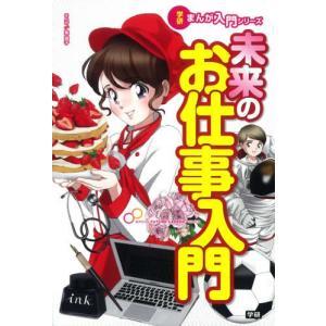 学研まんが入門シリーズ・未来のお仕事入門 sainpost