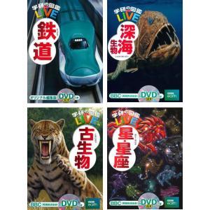 学研の図鑑LIVE(ライブ) 第4期 既4巻、各巻DVD付き|sainpost