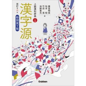 漢字源 改訂第六版 特別装丁版 sainpost