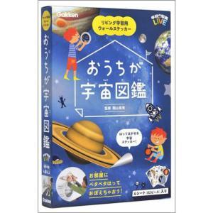 おうちが宇宙図鑑