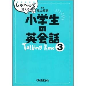 陰山英男(監修)  実用フレーズで学ぶ!大好評『しゃべって覚える』シリーズの第3巻。英文の作りに気づ...