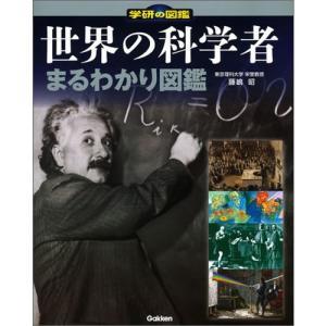 藤嶋昭(監修)  藤嶋昭東京理科大学学長が、知っておきたい約100名の科学者の 業績とエピソードをわ...