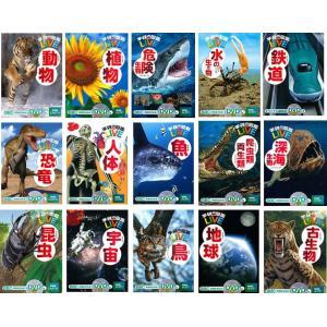 学研の図鑑LIVE(ライブ)・15冊 (各巻DVD付き)  魚、人体、危険生物、植物、動物、 昆虫、...