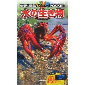 学研の図鑑LIVE(ライブ)ポケット・水の生き物|sainpost
