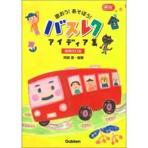 阿部恵(編・著)  バスの中はもちろん、普段のあそびでも役立つ、「歌・手あそび」「ゲーム」「クイズ・...