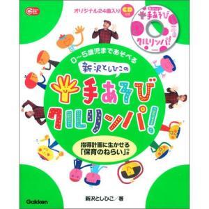 新沢としひこ(著)  保育雑誌ピコロから生まれた、「ともだちになるために」など多くの保育ソングを輩出...