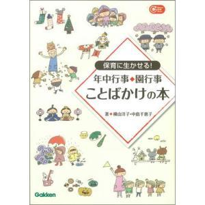 横山洋子(著)中島千恵子(著)  年中行事、園行事についての言葉かけの本。3-5歳児が理解しやすい言...