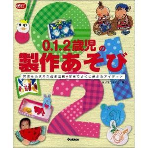 乳児造形研究会(著)  0.1.2歳児の発達や興味に合った製作アイデア&ヒントがたっぷり!いろいろな...