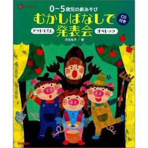 河合礼子(著)  0-5歳が楽しめる、昔話の劇あそび集。0-3歳児向けの「アクトリズム」とは、簡単な...