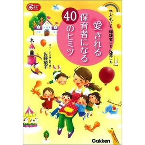 佐藤綾子(著)  子ども、保護者、同僚・先輩との人間関係がうまくいくための保育者のバイブル。表情や姿...