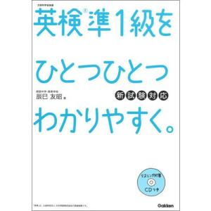 辰巳友昭(著)  英検準1級を超基礎レベルからやさしく解説。。英作文対策も充実。一次試験から二次試験...