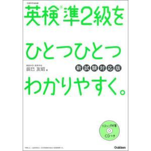 辰巳友昭(著)  英検準2級を超基礎レベルからやさしく解説。新試験から導入された英作文対策も充実。一...
