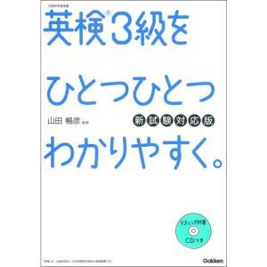学研プラス(編)山田暢彦(監修)  英検3級を超基礎レベルからやさしく解説。合格に必要なポイントを,...