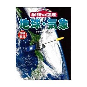 ニューワイド 学研の図鑑(地球・気象)