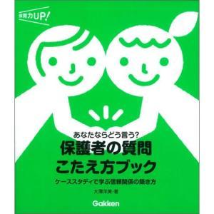 大澤洋美(著)  「来年度も○○ちゃんと同じクラスにしてください」「うちの子、いじめられてるみたいな...