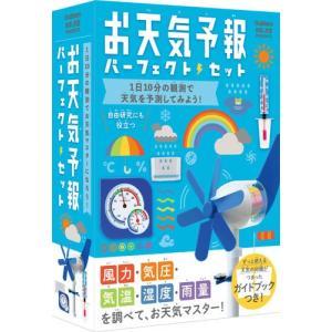 監修: 武田康男     「風速・気圧・温度・湿度・雨量」の5つの気象要素が 調べられる気象観測パー...