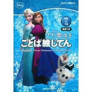 アナと雪の女王 ことば絵じてん
