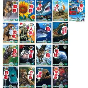 学研の図鑑LIVE(ライブ)・全17冊 (各巻DVD付き)  魚、人体、危険生物、植物、動物、 昆虫...