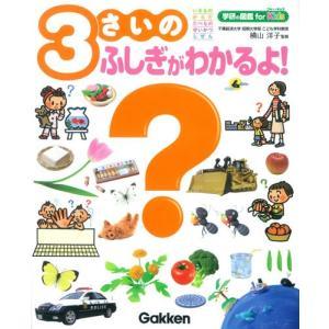 学研の図鑑 for Kids・3さいのふしぎがわかるよ!|sainpost