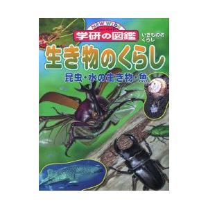 ニューワイド 学研の図鑑(生き物のくらし)