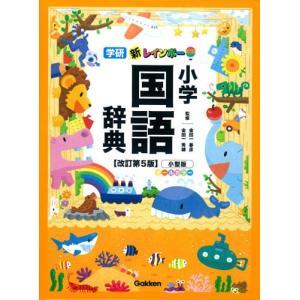 新レインボー小学国語辞典 改訂第5版 小型版(オールカラー)