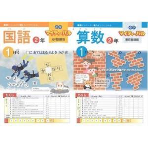JPN(株)発行・マイティーパル・2年の国語・算数のセット(10月号〜3月号迄、6回で配本)