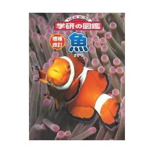 ニューワイド 学研の図鑑(魚)
