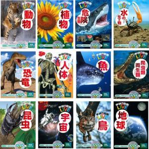学研の図鑑LIVE(ライブ)・12冊 (各巻DVD付き)  魚、人体、危険生物、植物、動物、 昆虫、...