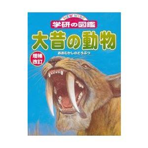 ニューワイド 学研の図鑑(大昔の動物)