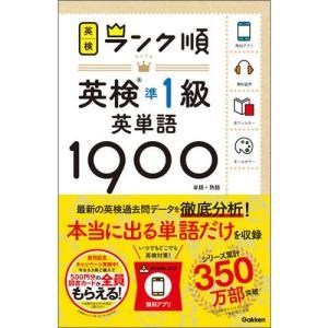 ランク順英検準1級英単語1900 sainpost