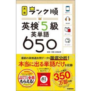 ランク順英検5級英単語650 sainpost