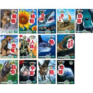 学研の図鑑LIVE(ライブ)・13冊 (各巻DVD付き)  魚、人体、危険生物、植物、動物、 昆虫、...
