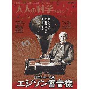 編: 大人の科学マガジン編集部  ふろくはエジソンの蓄音機の原理を再現しました。  記録メディアは、...