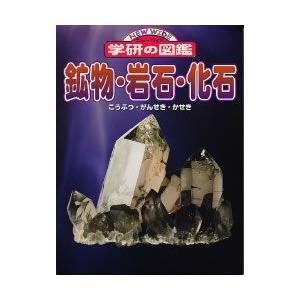ニューワイド 学研の図鑑(鉱物・岩石・化石)