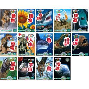 学研の図鑑LIVE(ライブ)・14冊 (各巻DVD付き)  魚、人体、危険生物、植物、動物、 昆虫、...