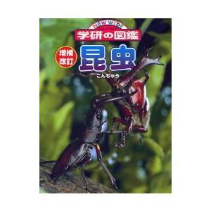ニューワイド 学研の図鑑(昆虫)