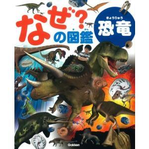 なぜ?の図鑑・恐竜|sainpost