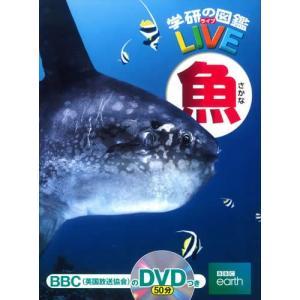 監修: 本村浩之   BBC(イギリス放送協会)の映像によるDVDつき新図鑑。 魚の標本写真だけでな...