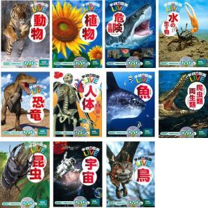 学研の図鑑LIVE(ライブ)の11冊 (各巻DVD付き)  魚、人体、危険生物、植物、動物、 昆虫、...