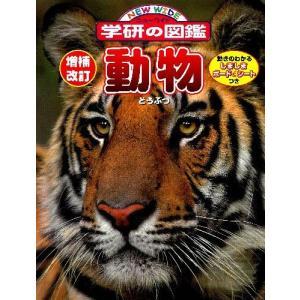 ニューワイド学研の図鑑(動物)