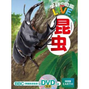 本物。だから夢中になる。 最新の図鑑シリーズ大迫力の拡大ページ スマートフォンで昆虫が動く! BBC...