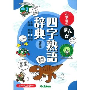 小学生のまんが四字熟語辞典 改訂版